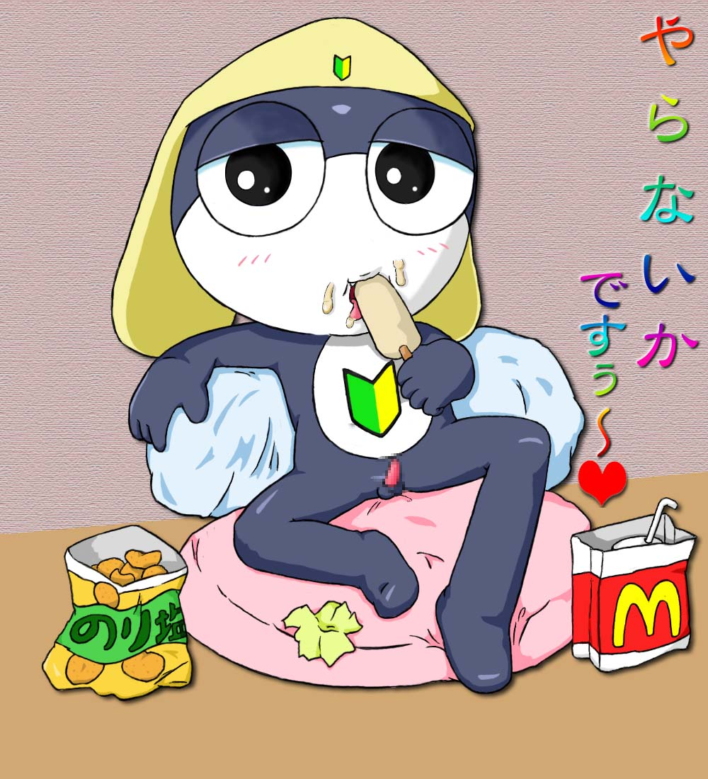e621 <3 alien amphibian anthro food frog keronian licking male popsicle sgt._frog solo spread_legs spreading sucking tamama tongue tongue_out