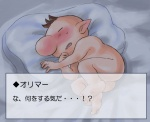 ! ? ?! alien blush eyes_closed humanoid japanese japanese_text male nintendo nude olimar open_mouth pikmin sleeping solo text unknown_artist video_games whatRating: ExplicitScore: 0User: ahorriblepersonDate: September 21, 2009