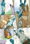 against_wall blush canine comic edit eevee eeveelution espeon female feral fox from_behind_position glaceon group hariyama hi_res incest japanese_text koorinezumi male male/female mammal nintendo pawpads penis pokémon pussy sex stealth_sex sweat tears text translated uncensored vaginal video_games