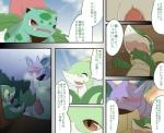 blush cloud comic crossover erection female feral forced group ivysaur japanese_text maggotscookie male male/female nidoking nintendo penis pokémon pussy rape serperior sex smile snivy sunshine sweat tears text vaginal video_games   Rating: Explicit  Score: 3  User: Toothless-chan  Date: May 31, 2014