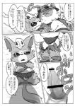 censored clothing comic duo gnar_(lol) japanese_text league_of_legends m@rt male male/male monochrome penis tapering_penis teemo text undressing video_games young  Rating: Explicit Score: 2 User: 0mega-Zer0 Date: August 06, 2015