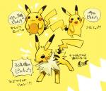 black_eyes chibi chubby cute eeveelution fusion group hybrid jolteon kemono nintendo pikachu pokémon tears video_games 宇月まいと  Rating: Safe Score: 2 User: KemonoLover96 Date: June 04, 2015""