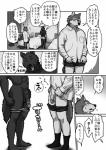 canine comic japanese_text male male/male mammal maririn penis showingoff text translation_request wolf   Rating: Explicit  Score: 2  User: PoP_Goz_D_Wezel  Date: March 24, 2015