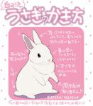 2015 lagomorph mammal rabbit solo text translated 井口病院Rating: SafeScore: 4User: theultraDate: March 21, 2018