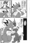 black_and_white blush claws comic dicks_touching digimon dorumon doujinshi fangs fur greyscale hug japanese_text kemono male male/male mammal monochrome open_mouth pawpads paws penis size_difference spread_legs spreading tears teeth text translation_request veemon wings たぬ吉  Rating: Explicit Score: 2 User: Tarukaja Date: June 24, 2015""