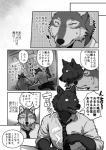 canine comic japanese_text male male/male mammal maririn showingoff text translation_request wolf   Rating: Safe  Score: 0  User: PoP_Goz_D_Wezel  Date: March 24, 2015