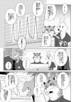 anthro canine clothing comic disney elephant feline francine_pennington fur japanese_text male mammal namagakiokami officer_fangmeyer text tiger uniform wolf zootopiaRating: SafeScore: 1User: Kario-xiDate: February 12, 2018