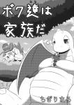 2016 <3 absurd_res ambiguous_gender chigiri cover cover_page crocodilian dragon dragonite feral feraligatr flora_fauna greyscale group hi_res ivysaur japanese_text membrane_(anatomy) membranous_wings monochrome nintendo plant pokémon pokémon_(species) reptile rhyperior scalie text translated tree video_games wingsRating: SafeScore: 3User: ajkDate: August 16, 2019