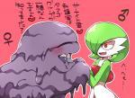 duo female gardevoir japanese_text male male/female muk nintendo pokémon text translation_request video_games ♀ ♂  Rating: Safe Score: 4 User: Rad_Dudesman Date: October 29, 2015