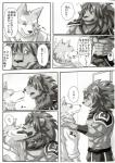canine comic duo feline japanese_text lion male male/male mammal text wolf 茶色いタテガミ  Rating: Questionable Score: 1 User: israfell Date: September 17, 2015