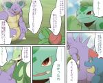 amputee comic crossover female feral feraligatr group ivysaur japanese_text kemono maggotscookie male nidoking nintendo pokémon scar serperior shy sweat text video_games   Rating: Safe  Score: 1  User: Toothless-chan  Date: May 31, 2014