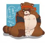 2018 96panda anger_vein anthro arm_support balls belly birthday black_nose blue_background blush border brown_fur canid canine clothing cum cum_on_ground dialogue dipstick_ears erection fur fur_markings gloves_(marking) green_eyes headband hi_res humanoid_hands inner_ear_fluff jacket kemono kneeling male mammal markings moobs mostly_nude multicolored_ears multicolored_fur navel nipples one_eye_closed open_mouth overweight overweight_male penis raccoon_dog signature simple_background socks_(marking) solo speech_bubble steam stripes sweat tanuki tears text topwear translation_request white_border white_fur young