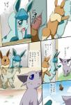 against_wall blush breaking_the_fourth_wall canine comic diglett edit eevee eeveelution espeon female feral fox from_behind_position glaceon hi_res humor incest japanese_text koorinezumi male male/female mammal nintendo penis pokémon pussy sex stealth_sex sweat tears text translated uncensored vaginal video_games
