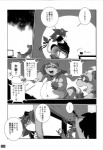 ambiguous_gender black_and_white camera chibineco clothing comic feline fur half_naked japanese_text lion maid_uniform mammal monochrome raccoon text translation_request uniform  Rating: Questionable Score: 1 User: AsoNgBayan Date: March 18, 2016