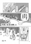 blades comic doujinshi female forest japanese_text kamaitachi mikaduki_karasu monochrome smile text translation_request tree  Rating: Questionable Score: 0 User: Riper Date: October 13, 2015