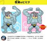 human japanese_text machamp male mammal muscular nintendo official_art pokémon text translation_request video_games  Rating: Safe Score: 0 User: Daneasaur Date: February 11, 2016