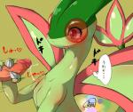 ambiguous_gender blush claws disembodied_penis duo feral flygon handjob humanoid_penis kigisuke male nintendo open_mouth penis pokémon red_eyes simple_background solo_focus video_games  Rating: Explicit Score: 24 User: YiffCario Date: September 29, 2014