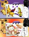 <3 anal anal_penetration anthro blood blush drawing duo erection holding_object internal japanese_text looking_at_viewer male male/male meowth mimikyu nintendo penetration penis pokémon sequence sex simple_background size_difference text translation_request unseen_character vein veiny_penis video_games ポン米Rating: ExplicitScore: 3User: GenjarDate: March 04, 2017