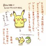 2018 chikorita japanese_text nintendo open_mouth pikachu pokémon pokémon_(species) rairai-no26-chu sweat text translated video_games