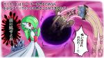 ambiguous_gender black_hole brown_hair female gardevoir green_eyes hair human humanoid japanese_text mammal nintendo pokémon pupitar red_eyes shauna_(pokémon) text translated unknown_artist video_games