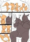 animal_genitalia anthro balls cat clothing cub dancing feline fur japanese_text lotion male mammal manmosu_marimo open_mouth pig porcine sheath shota simple_background size_difference sweat text translation_request young