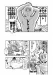2018 ambiguous_gender black_and_white dustox food japanese_text kageyama male monochrome nintendo open_mouth pokémon pokémon_(species) sweat text translated video_gamesRating: SafeScore: 0User: theultraDate: April 16, 2018