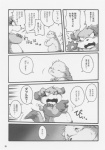 absurd_res anthro bear canine chibineco comic dog duo hi_res japanese_text male male/male mammal manga monochrome overweight polar_bear tanuki text translation_request  Rating: Safe Score: 0 User: Wowchub1 Date: June 28, 2013