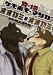 canine comic cover_page male male/male mammal maririn translated wolf   Rating: Safe  Score: 6  User: PoP_Goz_D_Wezel  Date: March 23, 2015