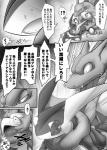 2015 amphibian anal anal_penetration anthro big_dom_small_sub charizard comic crying dialogue dragon forced frog greninja hi_res japanese_text kicktyan larger_male male male/male monochrome nintendo penetration pokémon rape scalie sex size_difference smaller_male tears text tongue translated video_games  Rating: Explicit Score: 5 User: Dezo Date: December 31, 2015