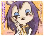 animal_crossing anthro blush donburi female hedgehog japanese_text labelle mammal nintendo solo text translation_request video_games   Rating: Safe  Score: 0  User: Juni221  Date: March 13, 2014
