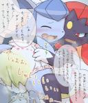 2016 ambiguous_gender blush bodily_fluids canid canine diaper duo eeveelution embarrassed feral genital_fluids glaceon hi_res japanese_text leaking_diaper mammal nintendo open_mouth pokémon pokémon_(species) text translated urine video_games wadorigi watersports weavile wet_diaper wetting