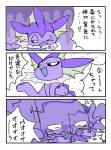 ambiguous_gender blush comic drooling duo eeveelution goo japanese_text muk nintendo on_top open_mouth paws pokémon saliva shiny_pokémon slime text translation_request vaporeon video_games winte   Rating: Safe  Score: 1  User: rulethirtyfawn  Date: May 27, 2015