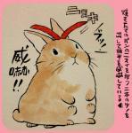 ! 2015 ambiguous_gender arthropod border fusion insect japanese_text lagomorph mammal multi_leg multi_limb rabbit text translated 井口病院Rating: SafeScore: 6User: theultraDate: April 22, 2018