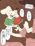 2017 age_difference anthro balls barefoot bed bottomless canid canine canis censored child clock clothed clothing cub digital_media_(artwork) domestic_dog duo erection grope hindpaw japanese_text kemono male male/male mammal manmosu_marimo nintendo nintendo_ds nintendo_ds_family nude open_mouth paws penis sex shirt shota sitting size_difference sweat teeth text translated video_games young