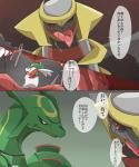 feral giratina japanese_text legendary_pokémon male nintendo plus-alpha pokémon rayquaza shaymin text translation_request video_games vore  Rating: Questionable Score: 3 User: slyroon Date: September 22, 2015