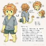 2015 anthro clothed clothing digitigrade feline green_eyes hair headband lion male mammal model_sheet orange_hair simple_background sitting solo standing text translation_request  Rating: Safe Score: 0 User: israfell Date: August 20, 2015