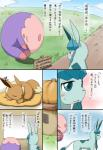 blue_eyes blush canine comic eevee eeveelution eyes_closed feral food fox fruit glaceon hi_res japanese_text koorinezumi mammal musharna nintendo pokémon pumpkin sleeping sweat text translated video_games