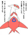 blush che_ri_ni dragon female feral japanese_text latias legendary_pokémon nintendo open_mouth plain_background pokémon red_feathers scalie solo text translated video_games white_feathers yellow_eyes   Rating: Safe  Score: 0  User: DeltaFlame  Date: April 02, 2015
