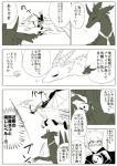 blush comic dragon female human japanese_text leash male mammal necktie teeth text translated 三三(さんぞう   Rating: Safe  Score: 2  User: xXnoscopecatXx  Date: February 11, 2015
