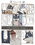 balls blue_eyes blush book canine clothing comic dog door erection eyes_closed himitsuri_no_lagoon house husky japanese_text kuugo_(character) male mammal night paws penis text wolf  Rating: Explicit Score: 0 User: Kod Date: November 07, 2015