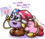 alien ambiguous_gender blush boots box_xod duo gloves hat hug japanese_text kirby kirby_(series) marx nintendo open_mouth sad smile tears text tongue translation_request video_games wings   Rating: Safe  Score: 0  User: nightwolf000  Date: August 03, 2014