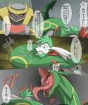 cervine comic crying deer drooling feral giratina imminent_vore japanese legendary_pokémon male mammal nintendo plus-alpha pokémon rayquaza saliva shaymin tears text tongue translation_request video_games vore  Rating: Safe Score: 0 User: slyroon Date: September 28, 2015