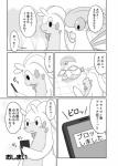 absurd_res black_and_white blush comic duo eyes_closed feral flygon goodra hi_res iro_suzume japanese_text monochrome musical_note nintendo open_mouth phone pokémon smile text translated video_games wings