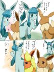 blush comic eevee eeveelution female feral flareon glaceon group koorinezumi male manga nintendo pokémon translated video_games  Rating: Safe Score: 2 User: slyroon Date: October 06, 2015