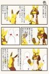 alternate_color ambiguous_gender anonymous anthro black_eyes canine comic fur human japanese_text lucario mammal moffuriini_(artist) nintendo open_mouth pikachu pokémon red_eyes rodent shiny_pokémon teeth text translation_request video_games yellow_fur  Rating: Safe Score: 6 User: DeltaFlame Date: December 10, 2014