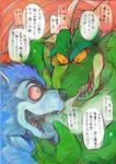 anthro blue_fur canine colored cymbal dragon dragon_ball drooling duo fur green_body holding_chin horn hypnosis japanese_text kas20241013 kemono licking male male/male mammal man-wolf mind_control muscular muscular_male saliva scalie spiral_eyes text tongue tongue_out translation_request were werewolf wolf カスRating: QuestionableScore: 1User: smat_dragonDate: March 23, 2017