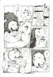 balls canine censored comic cum duo feline ineffective_censorship japanese_text lion male male/male mammal oral penis text wolf 茶色いタテガミ  Rating: Explicit Score: 1 User: israfell Date: September 17, 2015