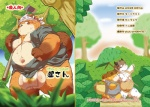 balls big_balls bottomless clothing fundoshi hyper hyper_balls japanese_text male open_shirt overweight robe shirt tanuki text translation_request underwear unknown_artist unknown_species   Rating: Explicit  Score: 4  User: toboe  Date: September 06, 2013