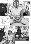 canine comic male male/male mammal maririn penis text translation_request wolf   Rating: Explicit  Score: 1  User: PoP_Goz_D_Wezel  Date: March 26, 2015
