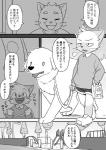 anthro canine cat comic dog feline feral japanese kissing leash mammal manmosu_marimo pet size_difference speech_bubble text translation_requestRating: SafeScore: 1User: DelurCDate: October 22, 2017